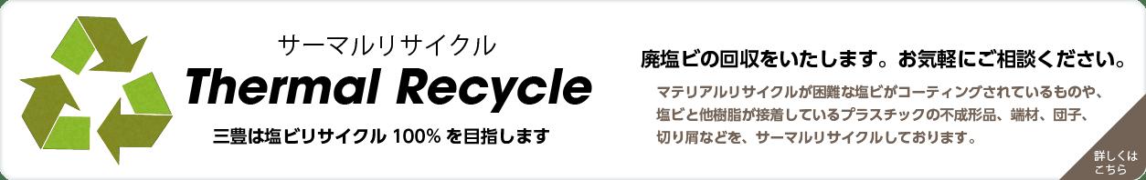 サーマルリサイクルについてはこちら 〜 使用済み・廃棄 塩ビを回収いたします。