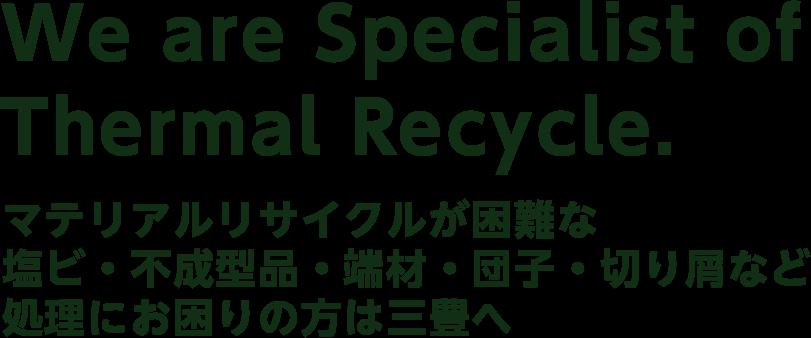 サーマルリサイクル - 三豊は塩ビリサイクル100%を目指します